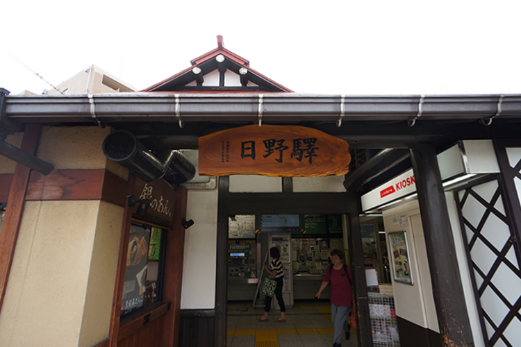 JR中央線「日野」駅